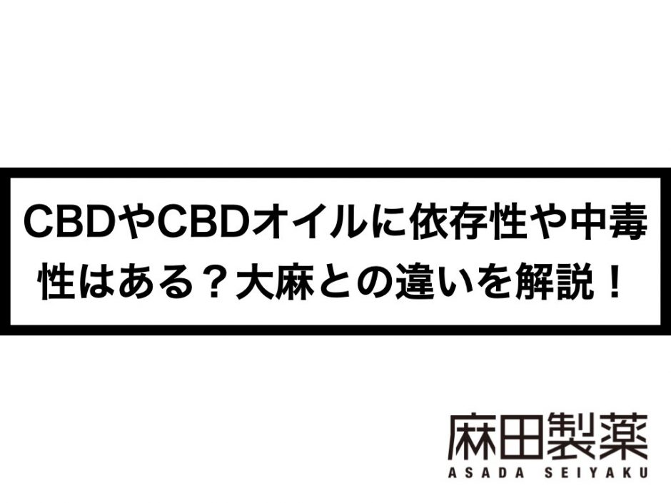 CBDやCBDオイルに中毒性はある?大麻との違いを解説!