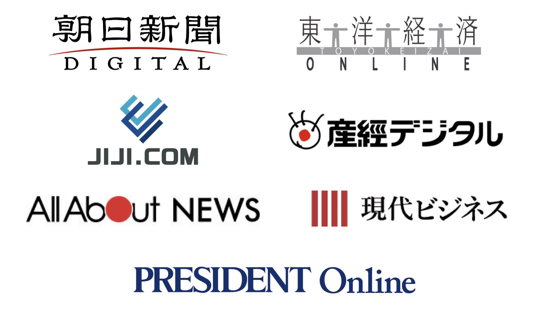 麻田製薬が掲載されたメディア