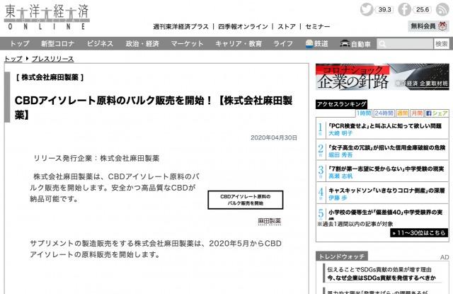 東洋経済に掲載された麻田製薬のプレスリリース