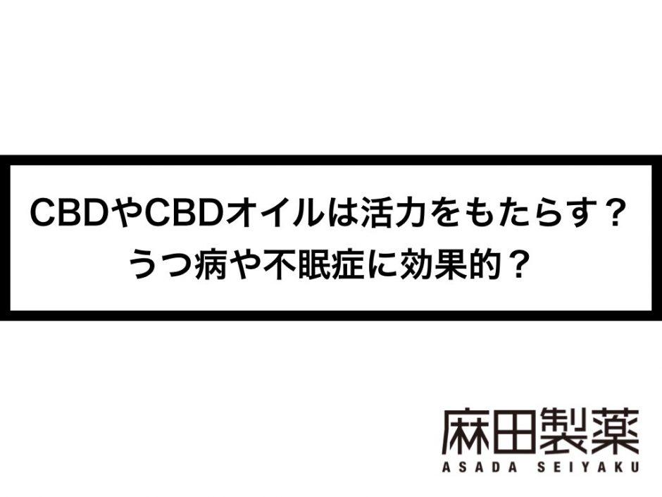 CBDやCBDオイルは活力をもたらす?うつ病や不眠症に効果的?