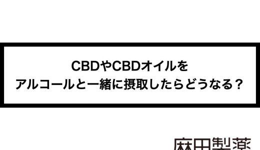 CBDやCBDオイルをアルコールと一緒に摂取したらどうなる?