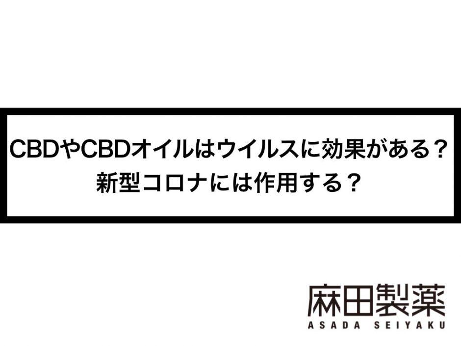 CBDやCBDオイルはウイルスに効果がある?新型コロナには作用する?