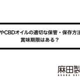 CBDやCBDオイルの適切な保管・保存方法は?賞味期限はある?