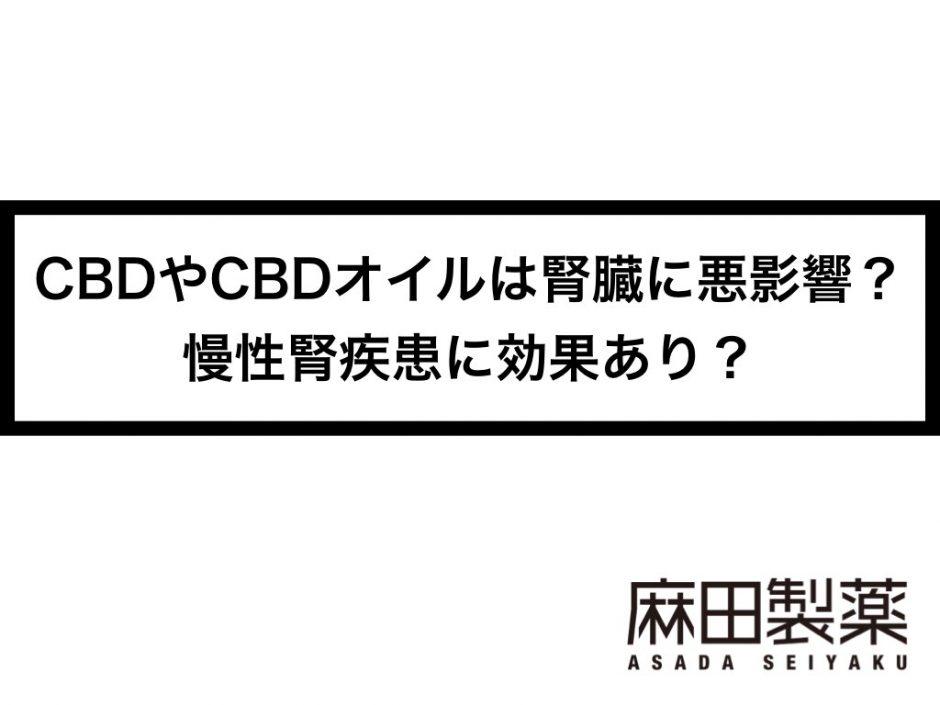 CBDやCBDオイルは腎臓に悪影響?慢性腎疾患に効果あり?