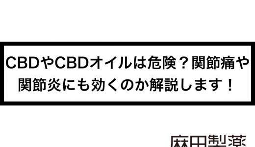 CBDやCBDオイルは危険?関節痛や関節炎にも効くのか解説します!