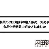 麻田製薬のCBD原料の輸入販売、卸売事業が食品化学新聞で紹介されました