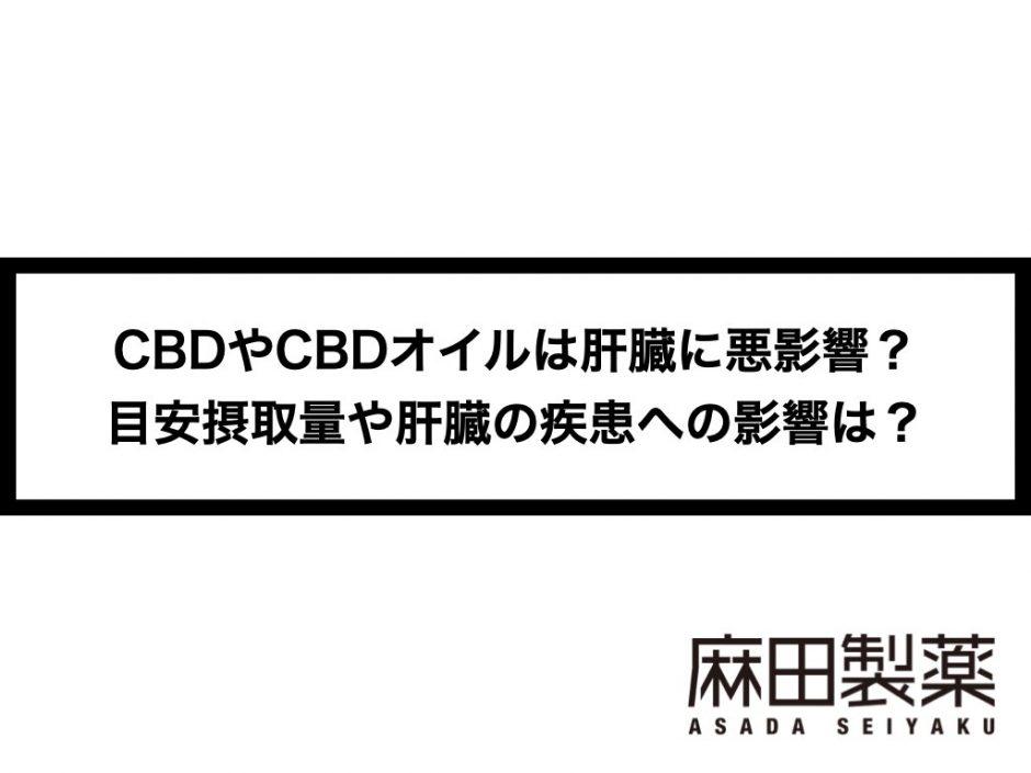 CBDやCBDオイルは肝臓に悪影響?目安摂取量や肝臓の疾患への影響は?