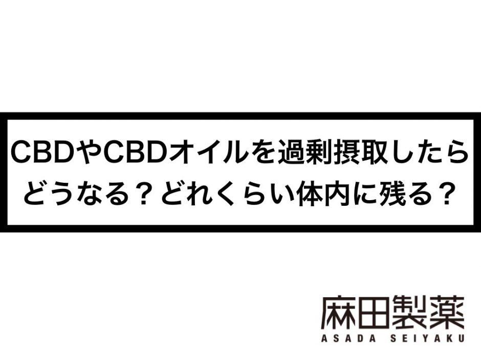 CBDやCBDオイルを過剰摂取したらどうなる?どれくらい体内に残る?