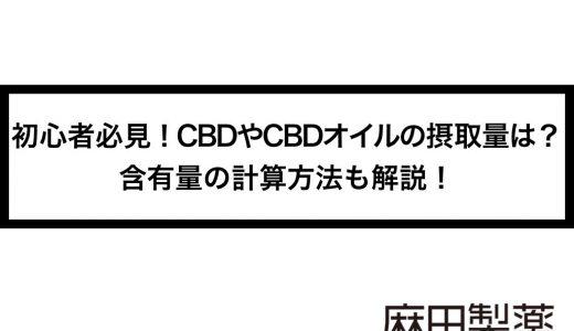 初心者必見!CBDやCBDオイルの摂取量は?含有量の計算方法も解説!