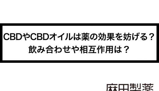 CBDやCBDオイルは薬の効果を妨げる?飲み合わせや相互作用は?