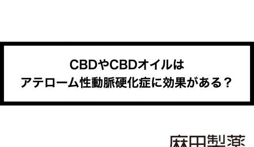 CBDやCBDオイルはアテローム性動脈硬化症に効果がある?