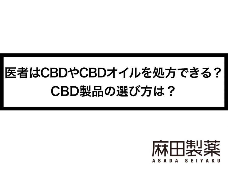 医者はCBDやCBDオイルを処方できる?CBD製品の選び方は?