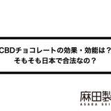CBDチョコレートの効果・効能は?そもそも日本で合法なの?