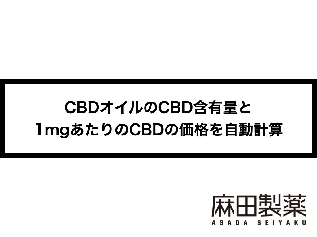CBDオイル1滴あたりの含有量や1mgあたりの価格を自動計算