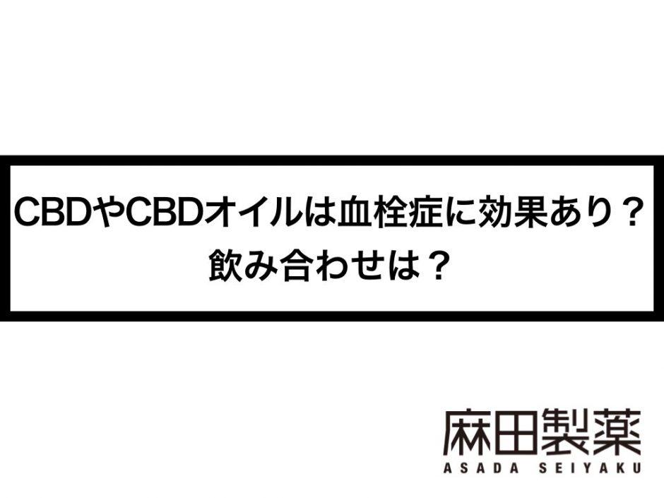 CBDやCBDオイルは血栓症に効果あり?飲み合わせは?