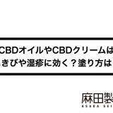 CBDオイルやCBDクリームはにきびや湿疹に効く?塗り方は?