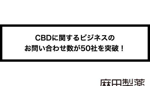 CBDに関するビジネスのお問い合わせ数が50社を突破!
