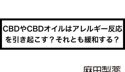 CBDやCBDオイルはアレルギー反応を引き起こす?それとも緩和する?