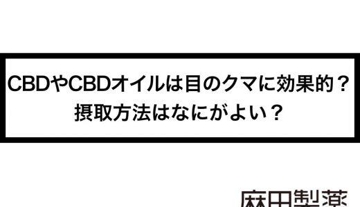 CBDやCBDオイルは目のクマに効果的?摂取方法はなにがよい?