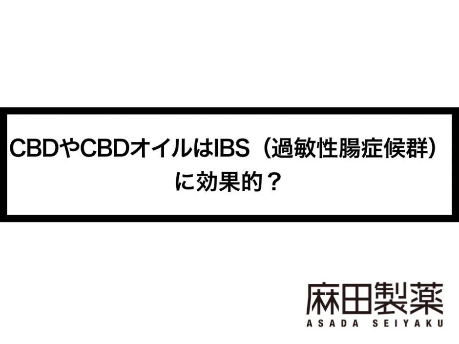 CBDやCBDオイルはIBS(過敏性腸症候群)に効果的?