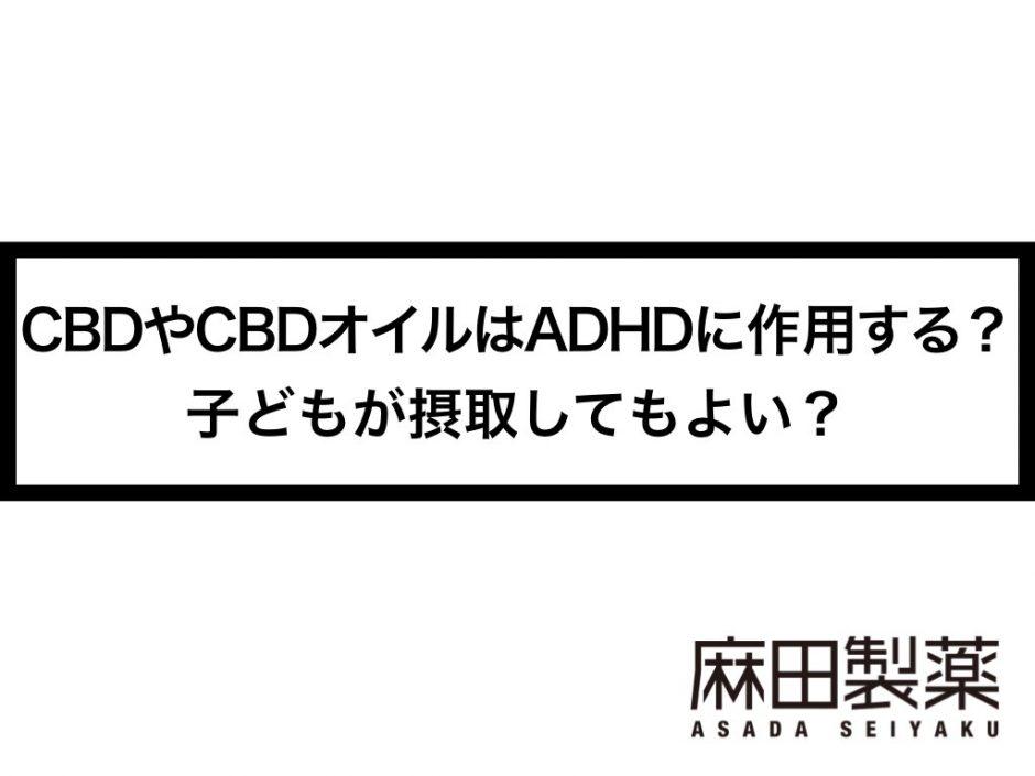 CBDやCBDオイルはADHDに作用する?子どもが摂取してもよい?