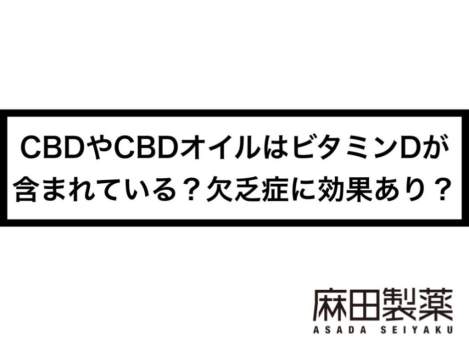CBDやCBDオイルはビタミンDが含まれている?欠乏症に効果あり?