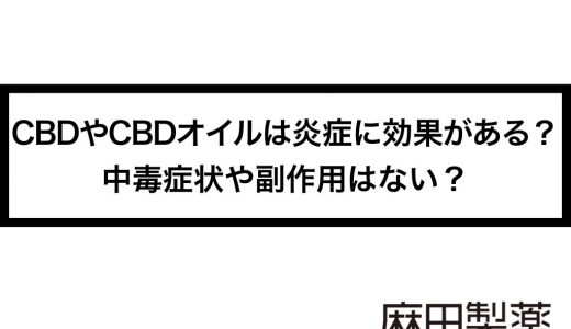CBDやCBDオイルは炎症に効果がある?中毒症状や副作用はない?