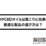 CBDやCBDオイルは肩こりに効果的?最適な製品の選び方は?