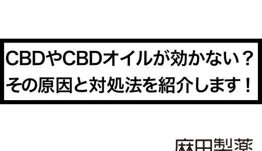 CBDやCBDオイルが効かない?その原因と対処法を紹介します!
