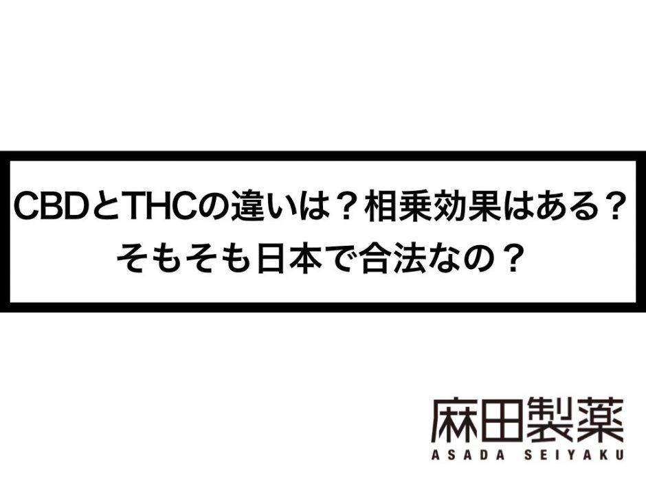 CBDとTHCの違いは?相乗効果はある?そもそも日本で合法なの?
