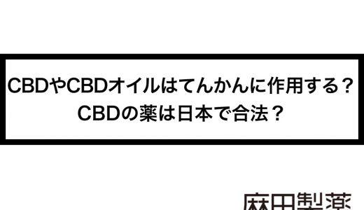 CBDやCBDオイルはてんかんに作用する?CBDの薬は日本で合法?