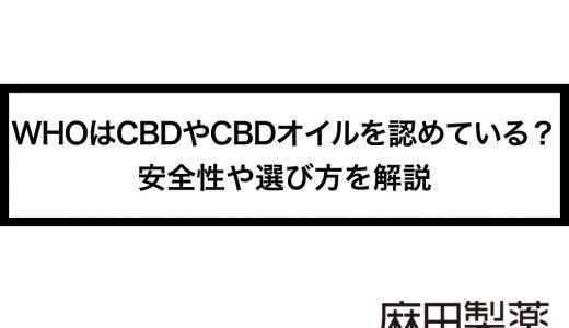 WHOはCBDやCBDオイルを認めている?安全性や選び方を解説