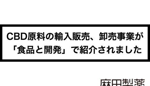 麻田製薬のCBD原料の輸入販売、卸売事業が「食品と開発」で紹介されました