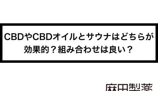CBDやCBDオイルとサウナはどちらが効果的?組み合わせは良い?