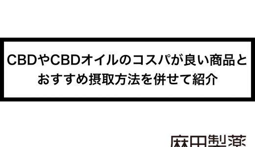 CBDやCBDオイルのコスパが良い商品とおすすめ摂取方法を併せて紹介