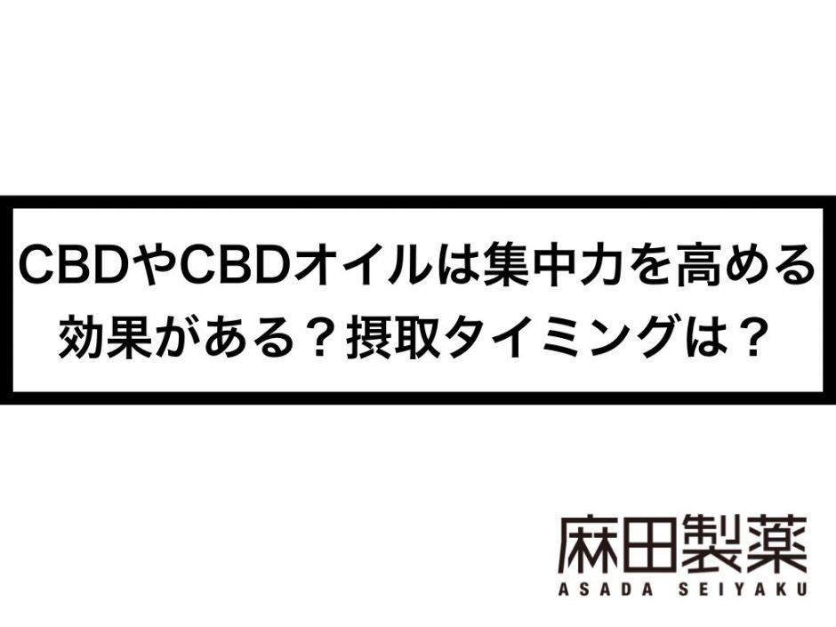 CBDやCBDオイルは集中力を高める効果がある?摂取タイミングは?