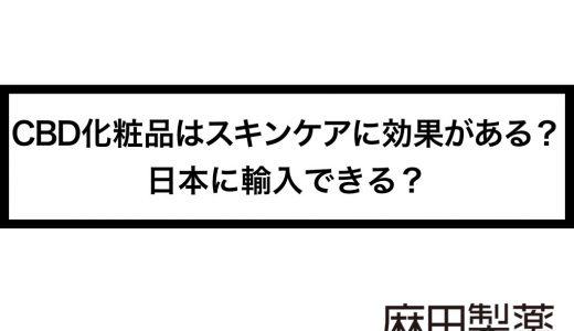 CBD化粧品はスキンケアに効果がある?日本に輸入できる?