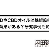CBDやCBDオイルは線維筋痛症に効果がある?研究事例も紹介