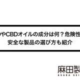 CBDやCBDオイルの成分は何?危険性は?安全な製品の選び方も紹介