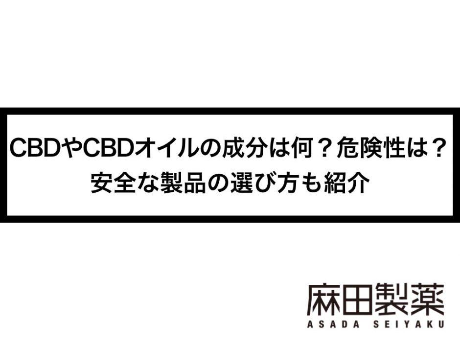 性 Cbd 危険