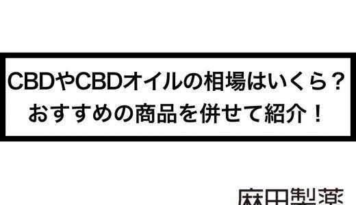 CBDやCBDオイルの相場はいくら?おすすめの商品を併せて紹介!
