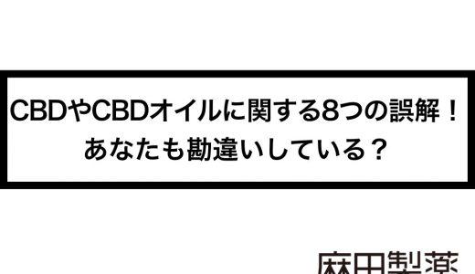 CBDやCBDオイルに関する8つの誤解!あなたも勘違いしている?