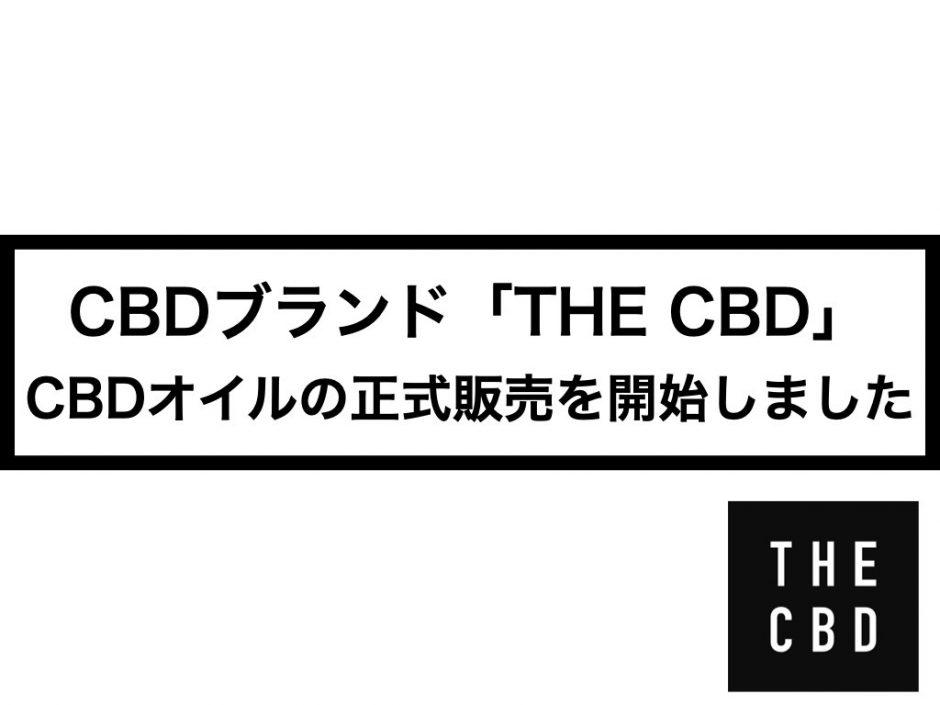 【CBDブランド「THE CBD」】CBDオイルの正式販売を開始しました