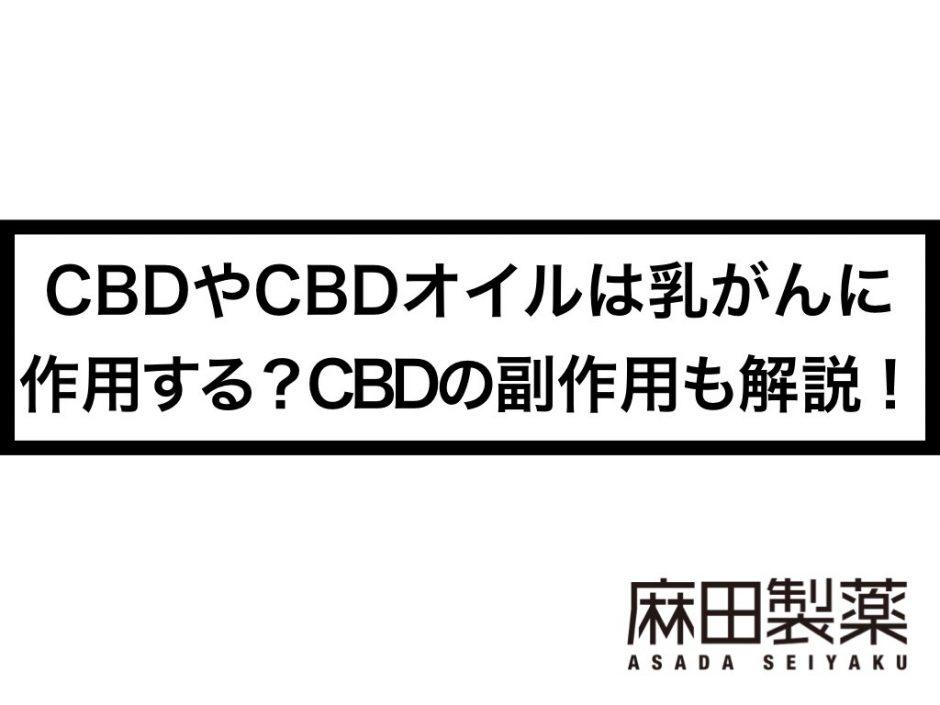 CBDやCBDオイルは乳がんに作用する?CBDの副作用も解説!
