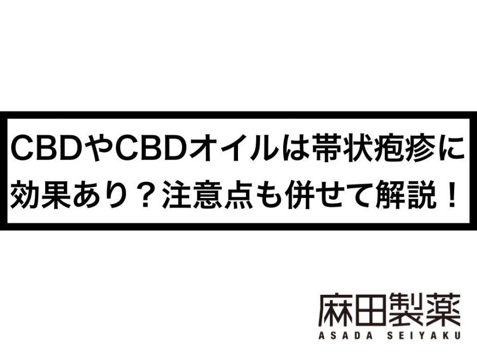 CBDやCBDオイルは帯状疱疹に効果あり?注意点も併せて解説!