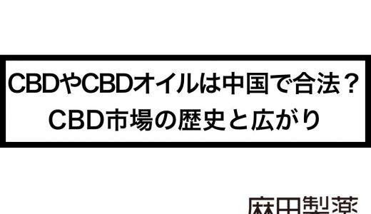 CBDやCBDオイルは中国で合法?CBD市場の歴史と広がり