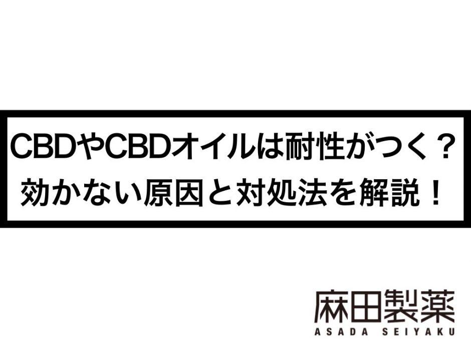 CBDやCBDオイルは耐性がつく?効かない原因と対処法を解説!