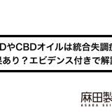 CBDやCBDオイルは統合失調症に効果あり?エビデンス付きで解説!