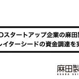 麻田製薬がレイターシードラウンドの資金調達を実施