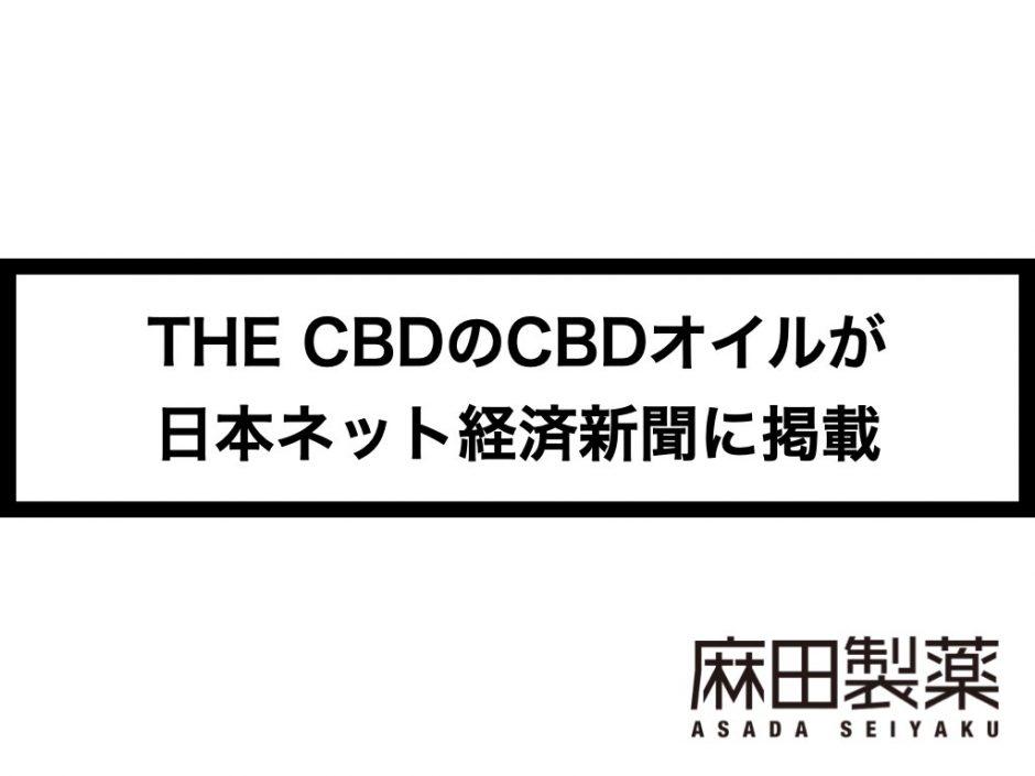 THE CBDのCBDオイルが日本ネット経済新聞に掲載されました